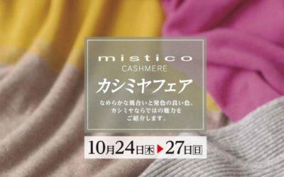 mistico 2019秋のカシミヤフェア